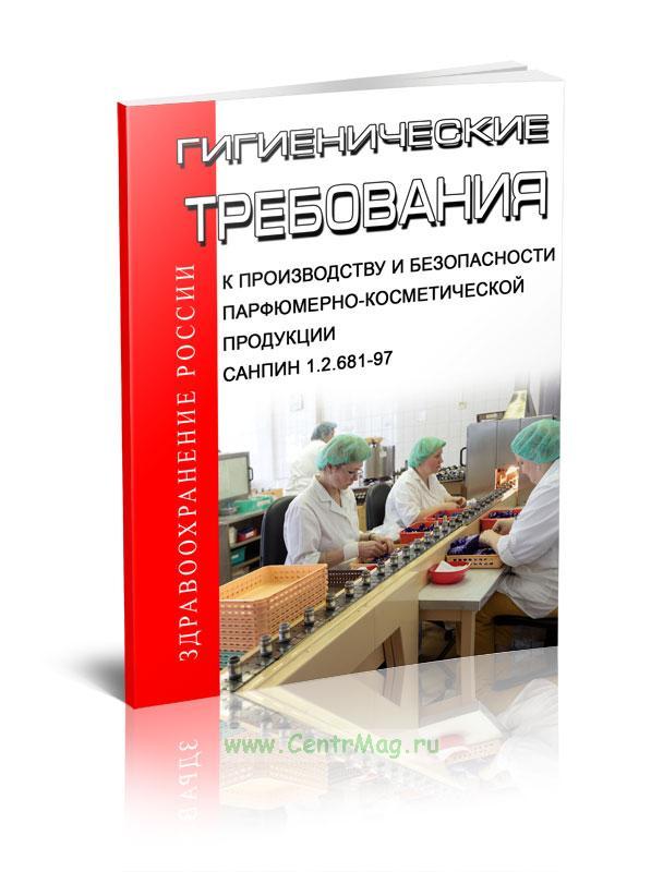 СанПиН 1.2.681-97 Гигиенические требования к производству и безопасности парфюмерно-косметической продукции 2019 год. Последняя редакция