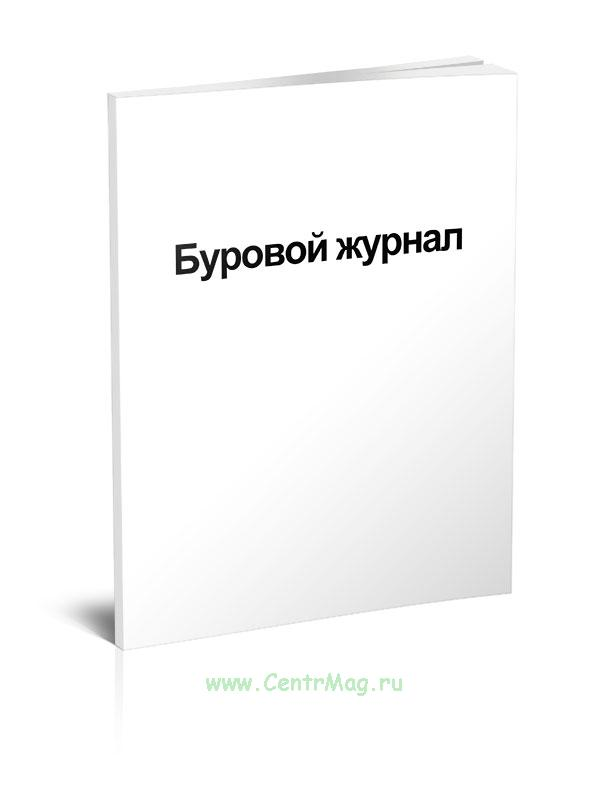 Буровой журнал