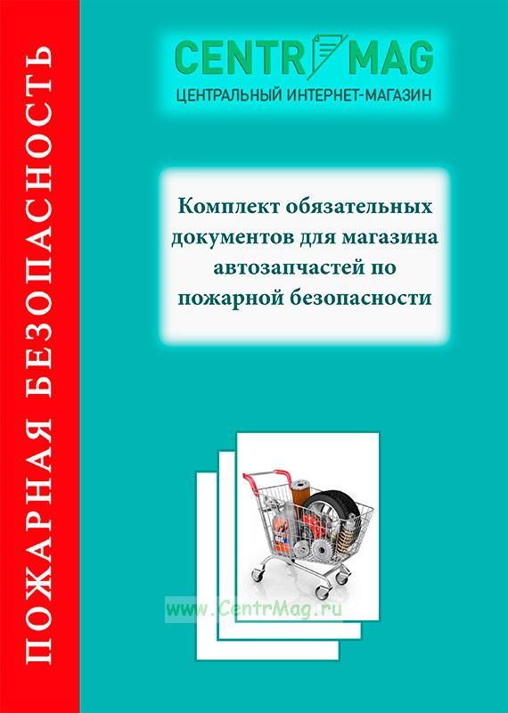 Комплект обязательных документов для магазина автозапчастей по пожарной безопасности 2019 год. Последняя редакция