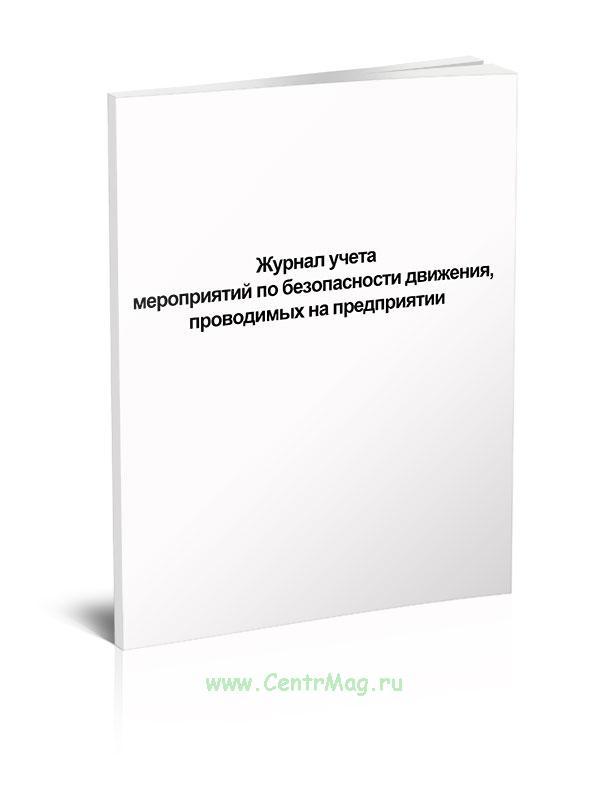 Журнал учета мероприятий по безопасности движения, проводимых на предприятии