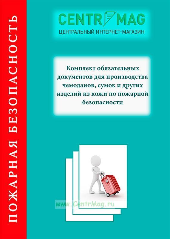 Комплект обязательных документов для производства чемоданов, сумок и других изделий из кожи по пожарной безопасности
