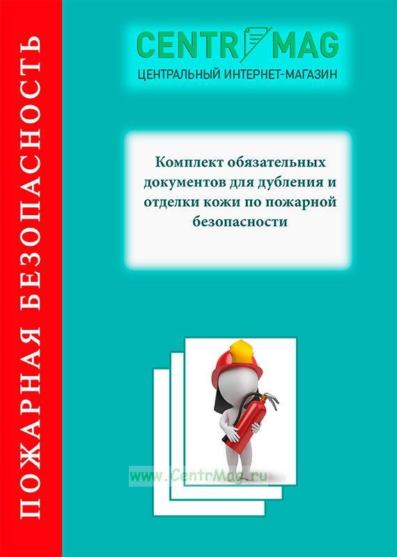 Комплект обязательных документов для дубления и отделки кожи по пожарной безопасности