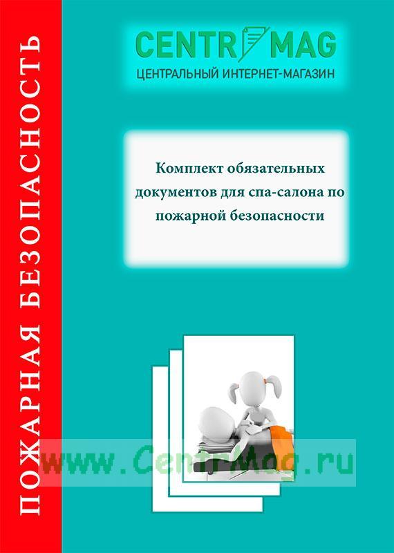 Комплект обязательных документов для спа-салона по пожарной безопасности