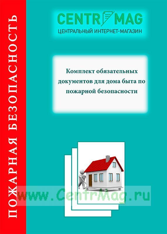 Комплект обязательных документов для дома быта по пожарной безопасности