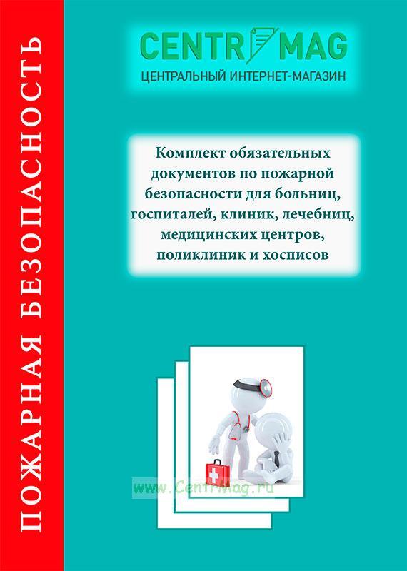 Комплект обязательных документов по пожарной безопасности для больниц, госпиталей, клиник, лечебниц, медицинских центров, поликлиник и хосписов