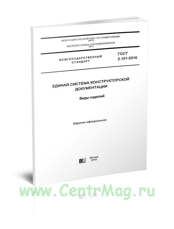 ГОСТ 2.101-2016 Единая система конструкторской документации. Виды изделий 2018 год. Последняя редакция