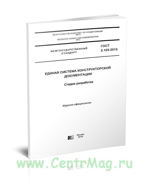 ГОСТ 2.103-2013 Единая система конструкторской документации. Стадии разработки 2019 год. Последняя редакция