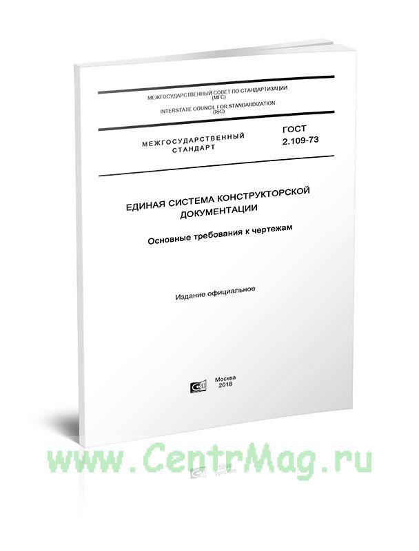 ГОСТ 2.109-73 Единая система конструкторской документации. Основные требования к чертежам 2019 год. Последняя редакция