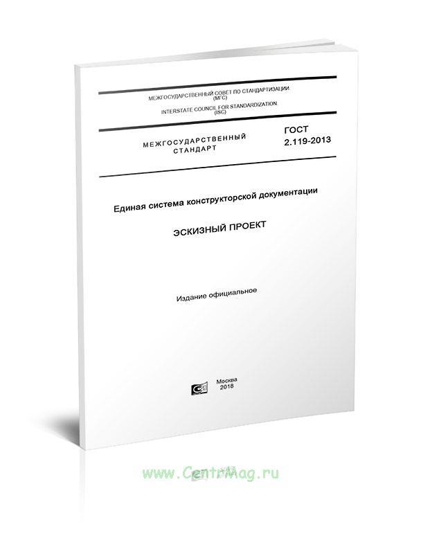 ГОСТ 2.119-2013 Единая система конструкторской документации. Эскизный проект 2018 год. Последняя редакция