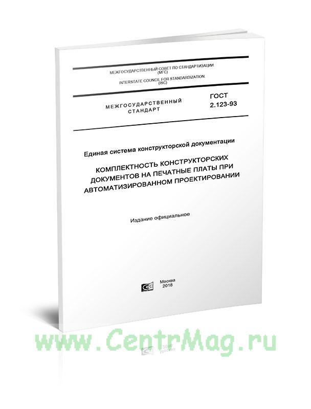 ГОСТ 2.123-93 Единая система конструкторской документации. Комплектность конструкторских документов на печатные платы при автоматизированном проектировании 2018 год. Последняя редакция
