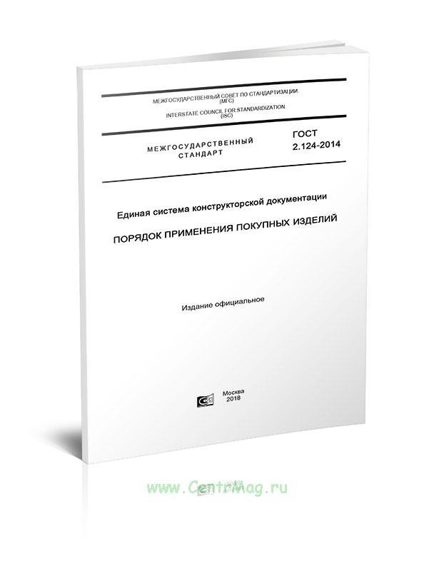ГОСТ 2.124-2014 Единая система конструкторской документации. Порядок применения покупных изделий 2018 год. Последняя редакция