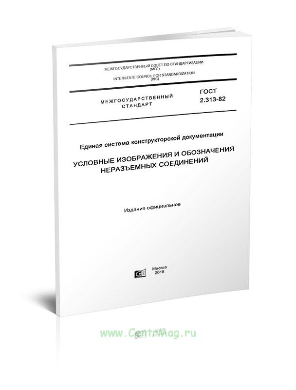 ГОСТ 2.313-82 Единая система конструкторской документации. Условные изображения и обозначения неразъемных соединений 2019 год. Последняя редакция