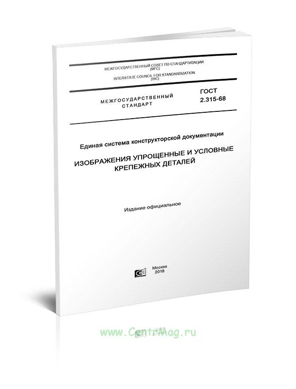 ГОСТ 2.315-68 Единая система конструкторской документации. Изображения упрощенные и условные крепежных деталей 2019 год. Последняя редакция