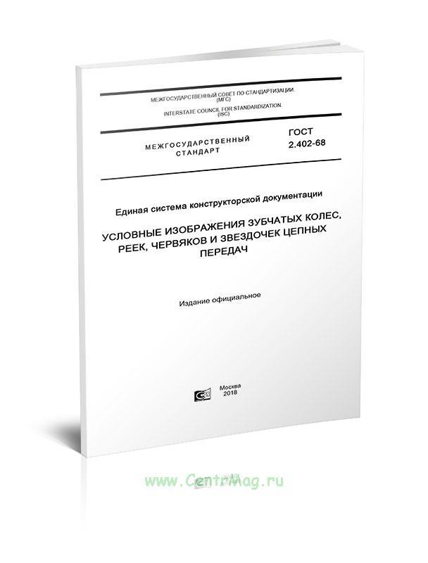 ГОСТ 2.402-68 Единая система конструкторской документации. Условные изображения зубчатых колес, реек, червяков и звездочек цепных передач 2019 год. Последняя редакция