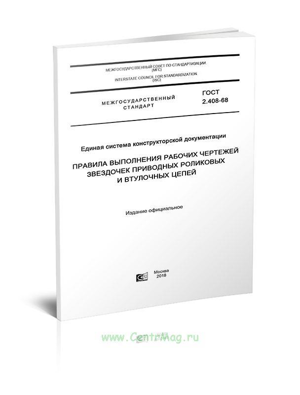 ГОСТ 2.408-68 Единая система конструкторской документации. Правила выполнения рабочих чертежей звездочек приводных роликовых и втулочных цепей 2019 год. Последняя редакция