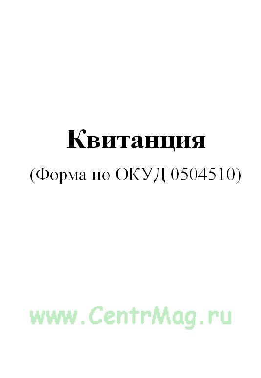 Квитанция (Форма по ОКУД 0504510)