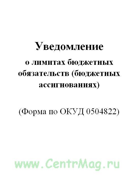 Уведомление о лимитах бюджетных обязательств (бюджетных ассигнованиях) (Форма по ОКУД 0504822)