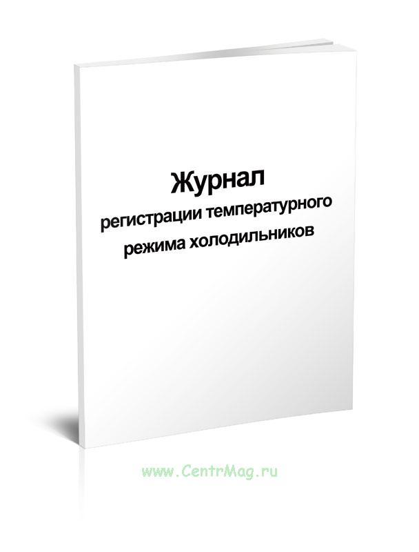 Журнал регистрации температурного режима холодильников