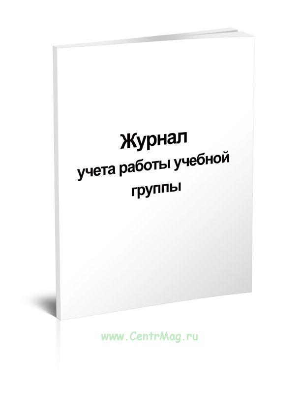 Журнал учета работы учебной группы