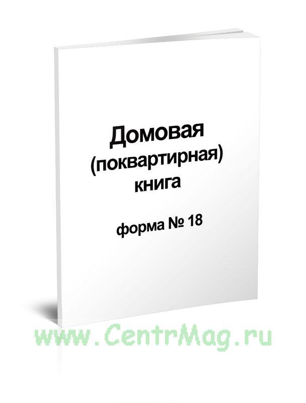 Домовая (поквартирная) книга (форма № 18)
