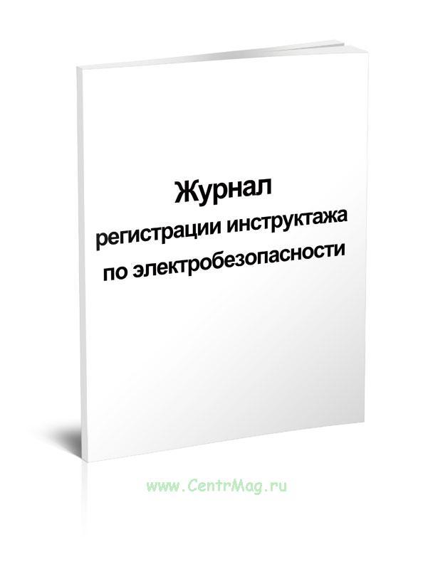 Журнал регистрации инструктажа по электробезопасности