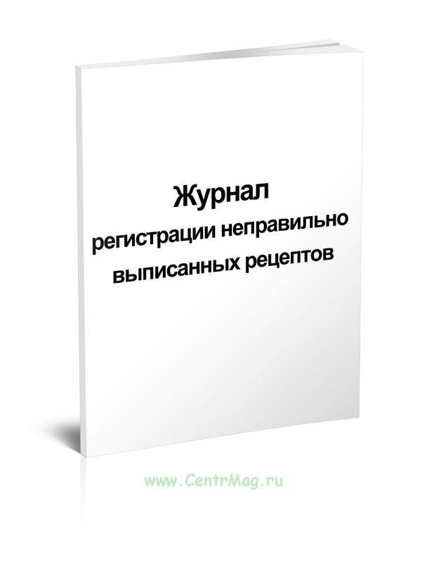 Журнал регистрации неправильно выписанных рецептов