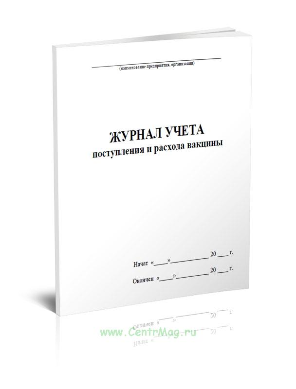 Журнал учета поступления и расхода вакцины