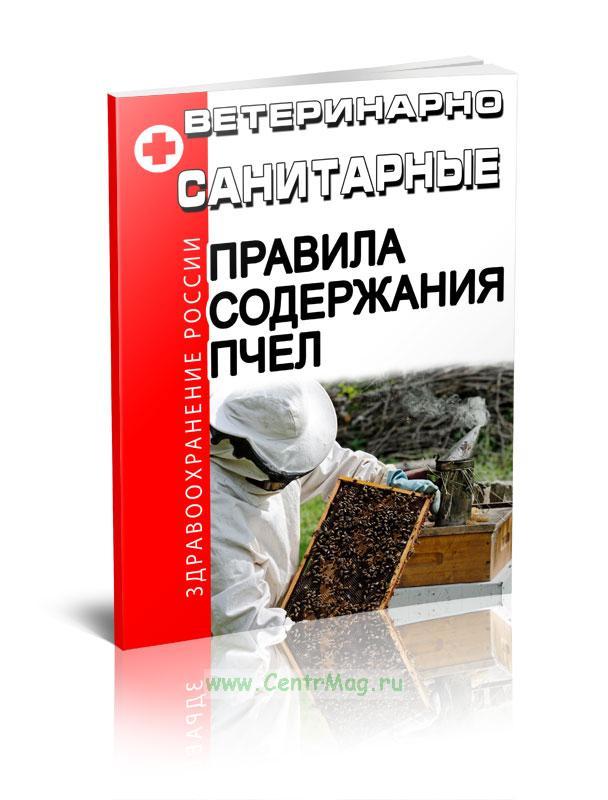 Ветеринарно-санитарные правила содержания пчел 2017 год. Последняя редакция