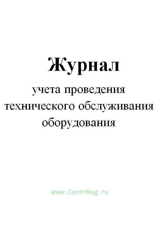 Журнал учета проведения технического обслуживания оборудования. Форма 6.12