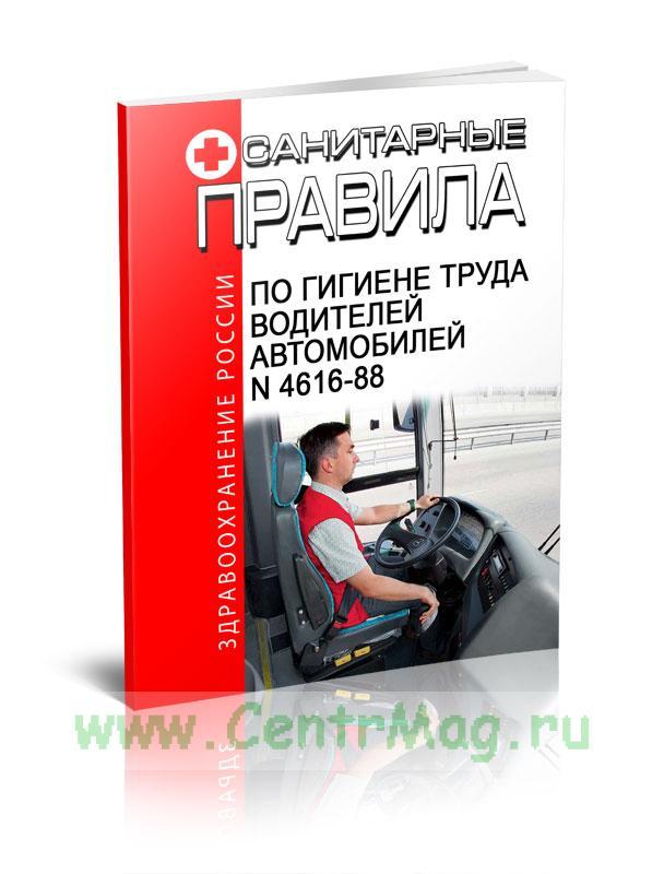 Санитарные правила по гигиене труда водителей автомобилей N 4616-88 2018 год. Последняя редакция