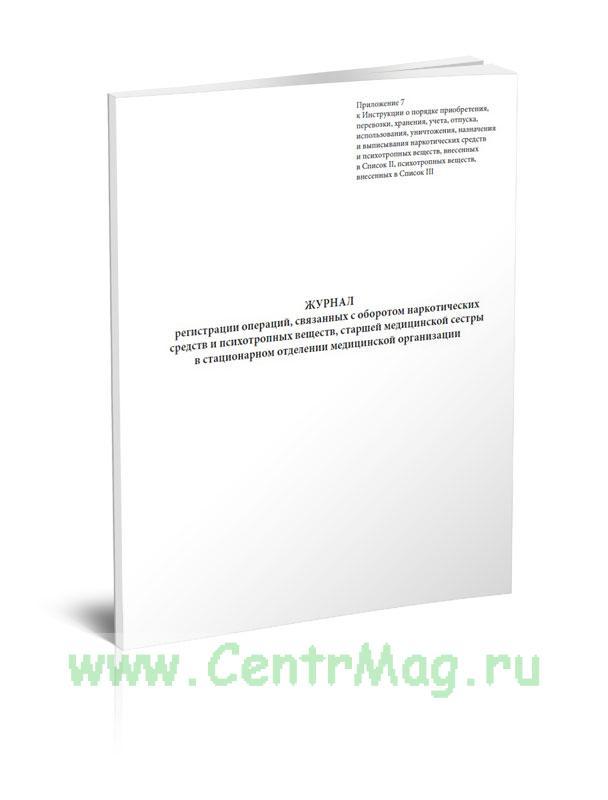 Журнал регистрации операций, связанных с оборотом наркотических средств и психотропных веществ старшей медицинской сестры в стационарном отделении медицинской организации