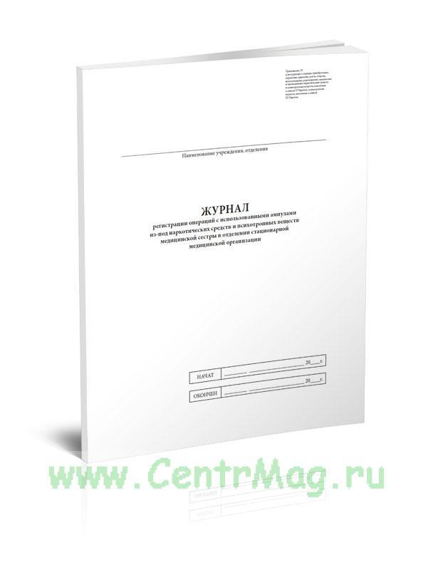 Журнал регистрации операций с использованными ампулами из-под наркотических средств и психотропных веществ медицинской сестры в отделении стационарной медицинской организации