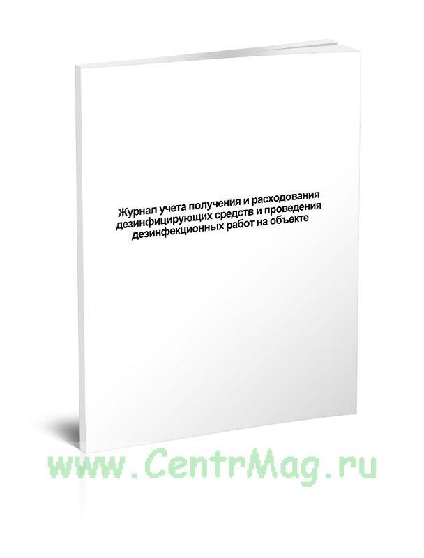 Журнал учета получения и расходования дезинфицирующих средств и проведения дезинфекционных работ на объекте