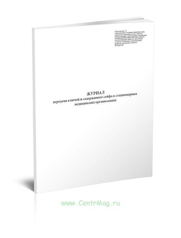 Журнал передачи ключей и содержимого сейфа в стационарных медицинских организациях