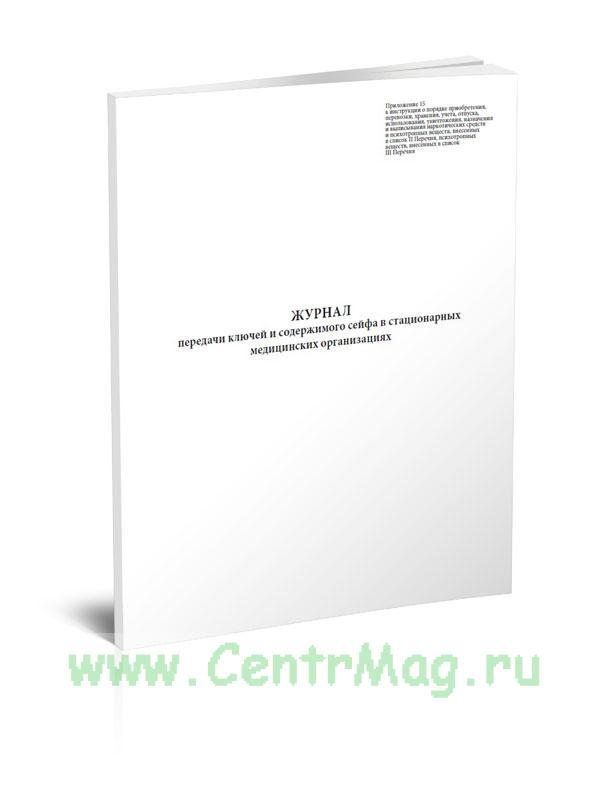 Журнал передачи ключей и содержимого сейфа в амбулаторных медицинских организациях
