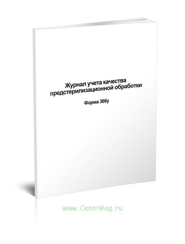 Журнал учета качества предстерилизационной обработки, 366-у