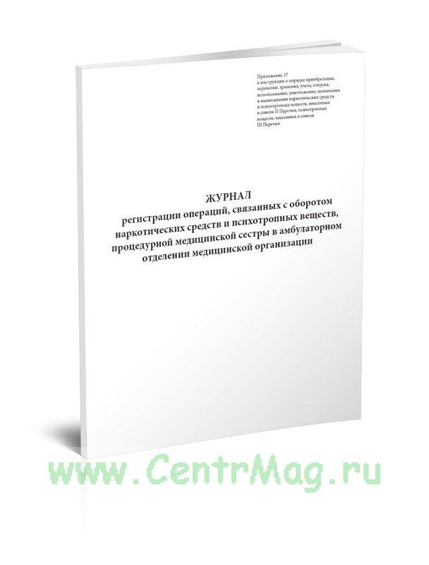 Журнал регистрации операций, связанных с оборотом наркотических средств и психотропных веществ, процедурной медицинской сестры в амбулаторном отделении медицинской организации