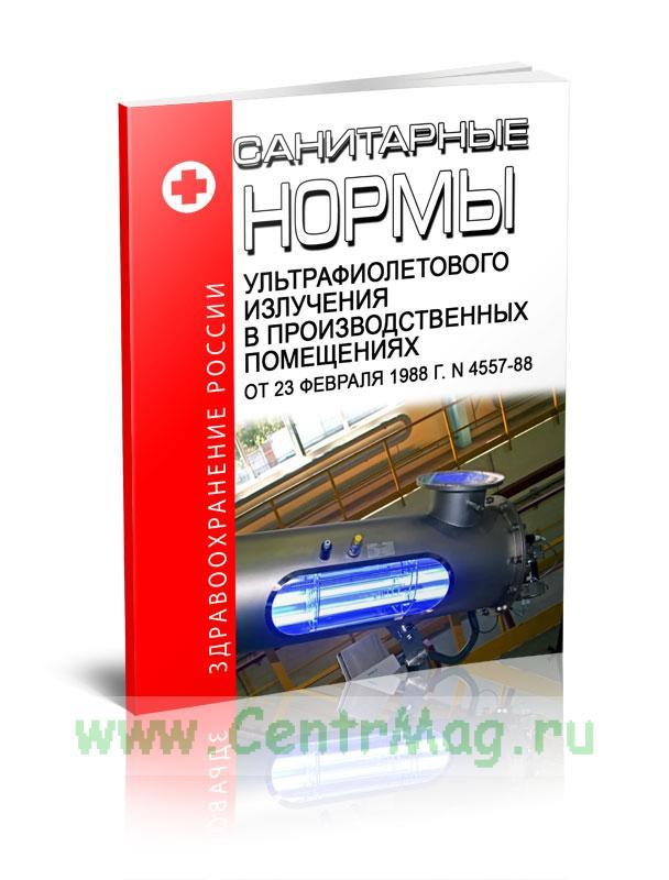 Санитарные нормы ультрафиолетового излучения в производственных помещениях 2018 год. Последняя редакция