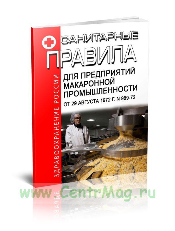 Санитарные правила для предприятий макаронной промышленности 2018 год. Последняя редакция