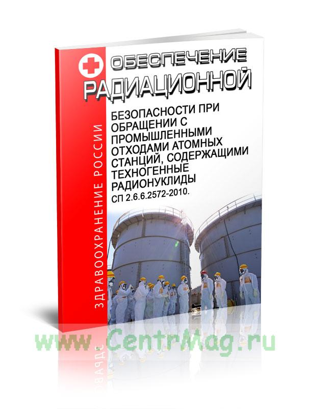СП 2.6.6.2572-2010. Обеспечение радиационной безопасности при обращении с промышленными отходами атомных станций, содержащими техногенные радионуклиды 2018 год. Последняя редакция