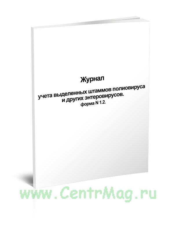 Журнал учета выделенных штаммов полиовируса и других энтеровирусов. форма N 1.2.