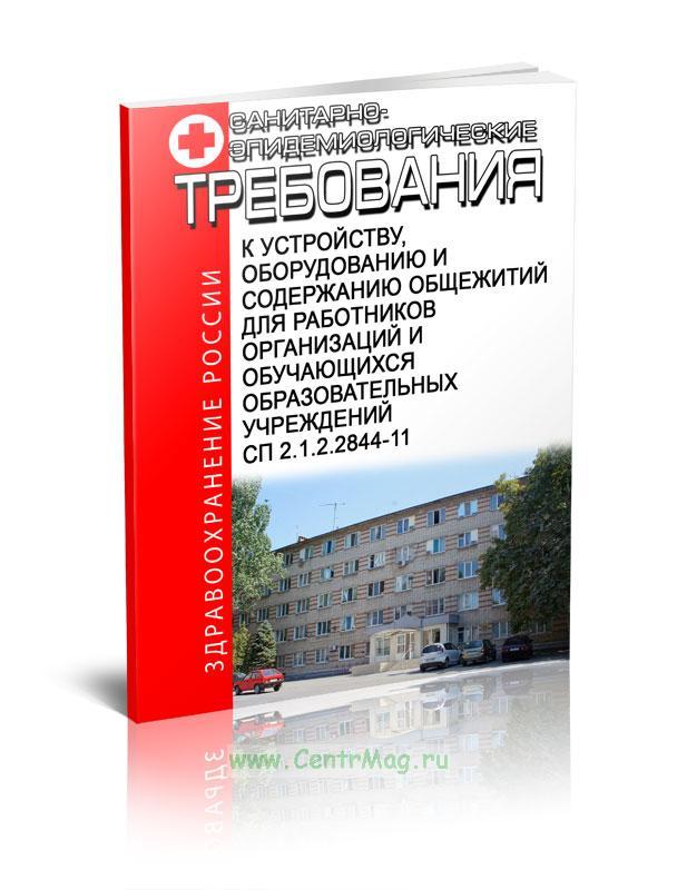 сп 2.1.2.2844-11 для общежитий