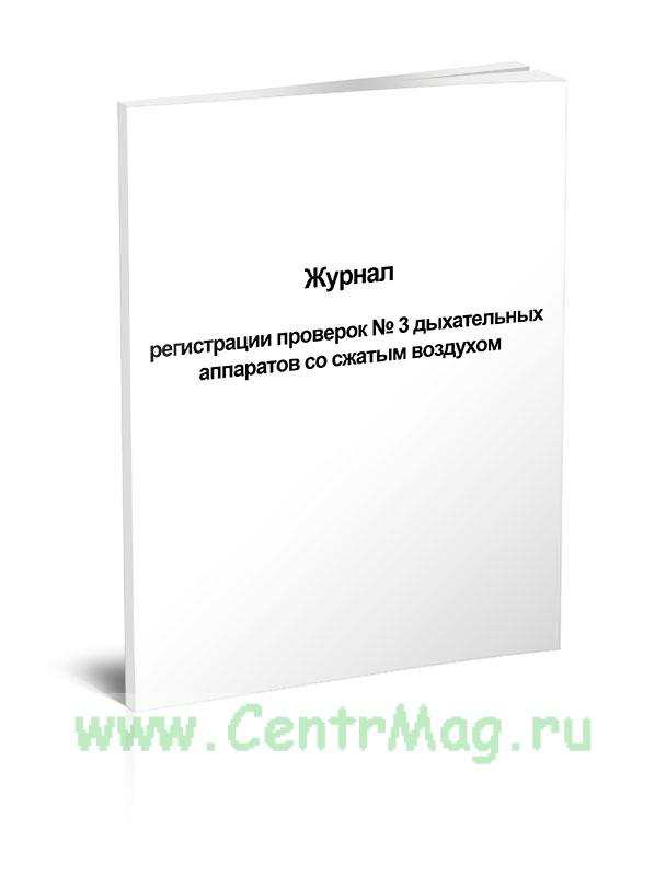 журнал регистрации проверки 3 в гдзс