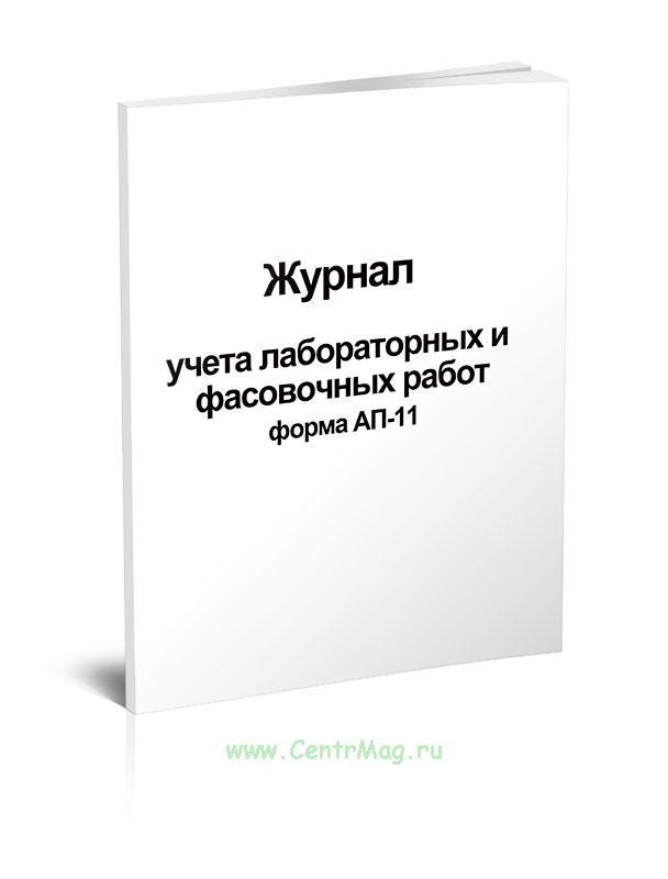 Журнал учета лабораторных и фасовочных работ, форма АП-11