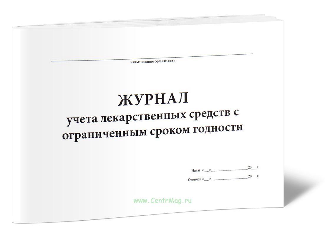Журнал учета лекарственных средств с ограниченным сроком годности