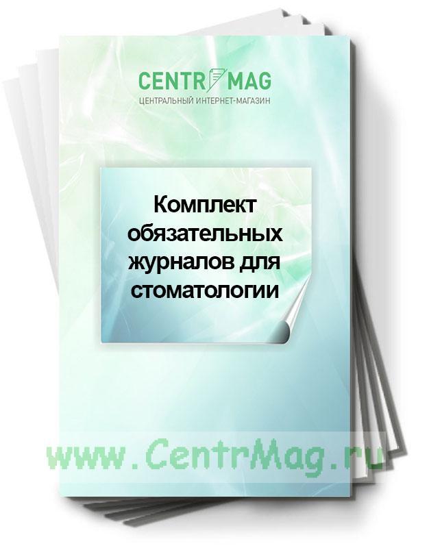 Комплект обязательных журналов для стоматологии