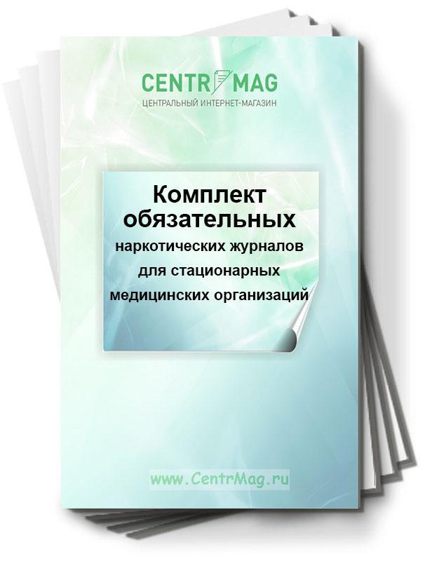 Комплект обязательных наркотических журналов для стационарных медицинских организаций