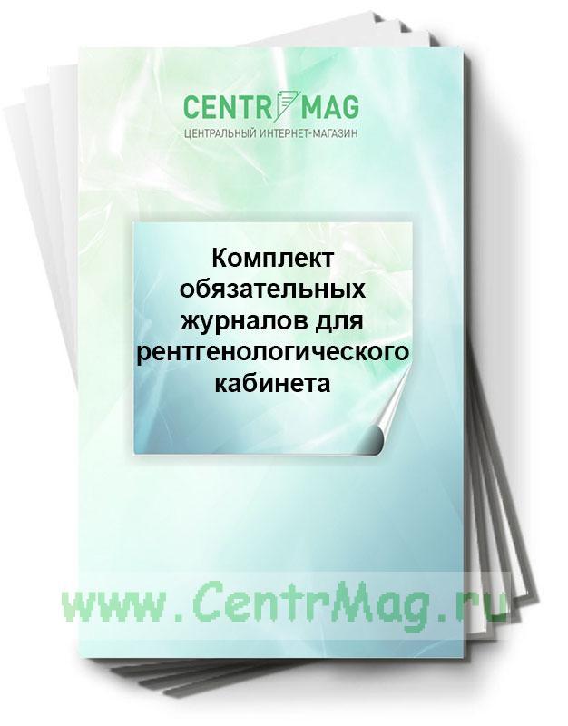 Комплект обязательных журналов для рентгенологического кабинета