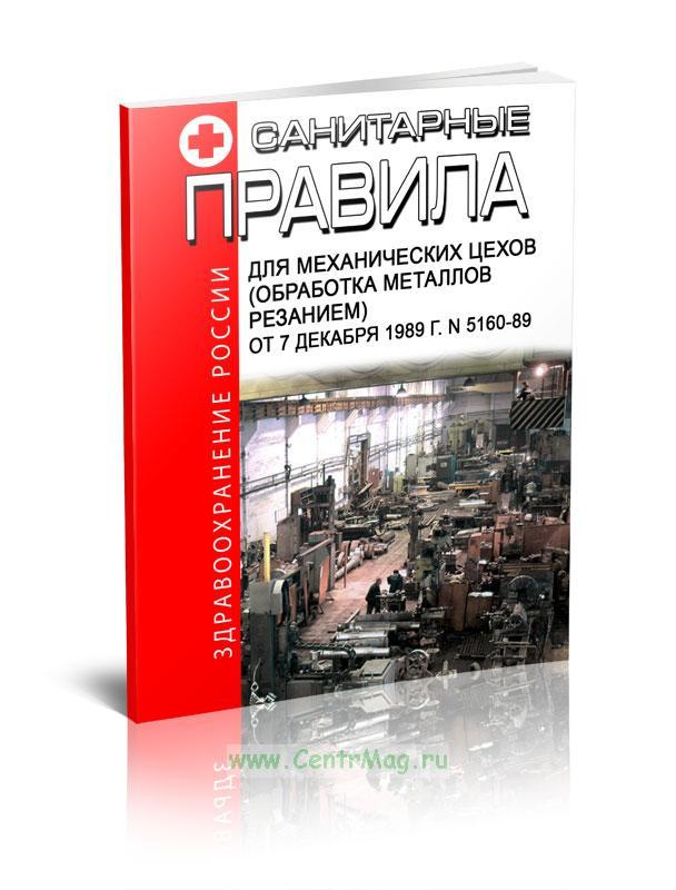 Санитарные правила для механических цехов (обработка металлов резанием) 2019 год. Последняя редакция