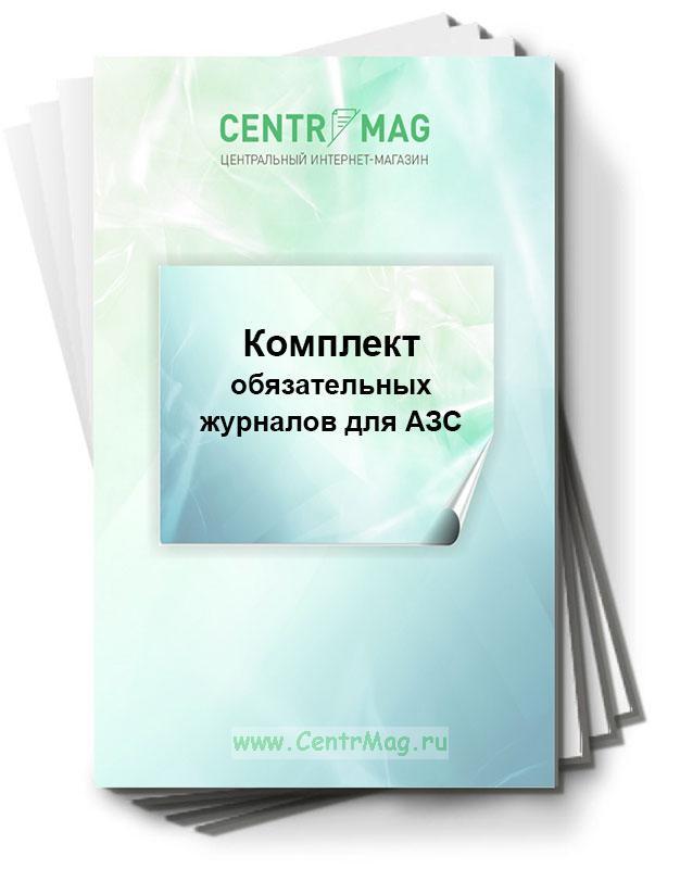 Комплект обязательных журналов для АЗС